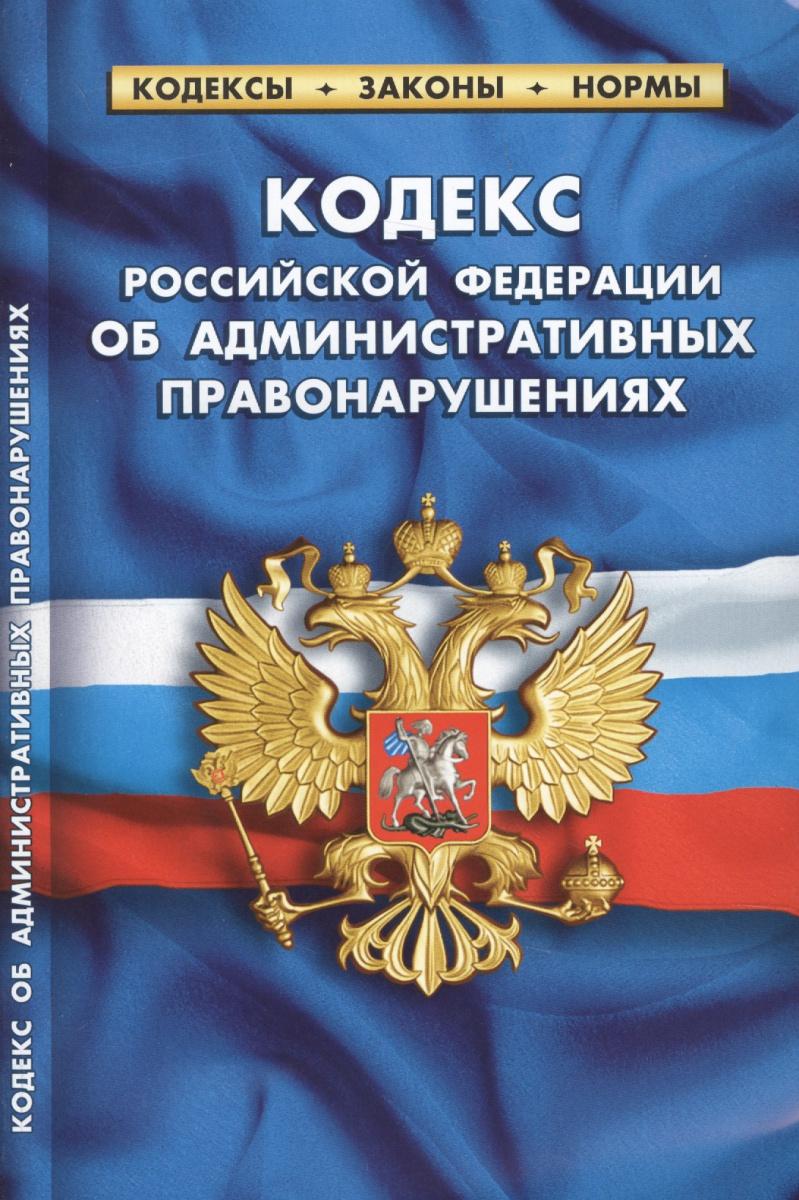 Кодекс Российской Федерации об административных правонарушениях. По состоянию на 1 октября 2017 года