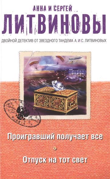 Литвинова А., Литвинов С. Проигравший получает все. Отпуск на тот свет солнцева н отпуск на вилле с призраком