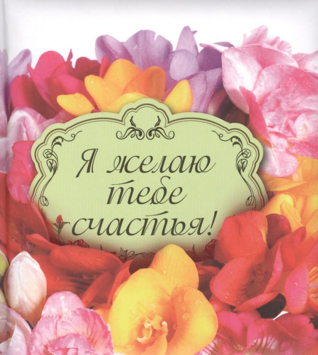 Я желаю тебе счастья!