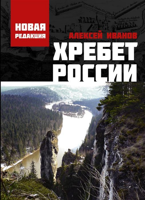 Иванов А. Хребет России