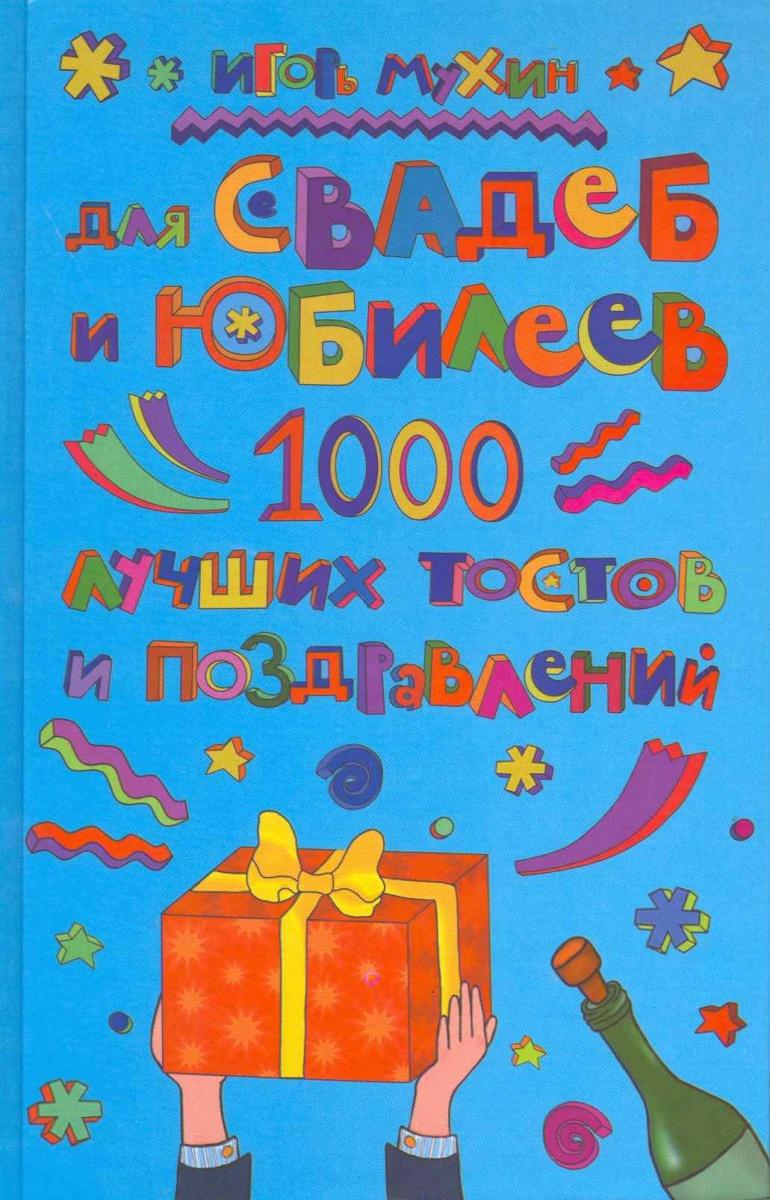Мухин И. Для свадеб и юбилеев 1000 лучших тостов и поздравл.