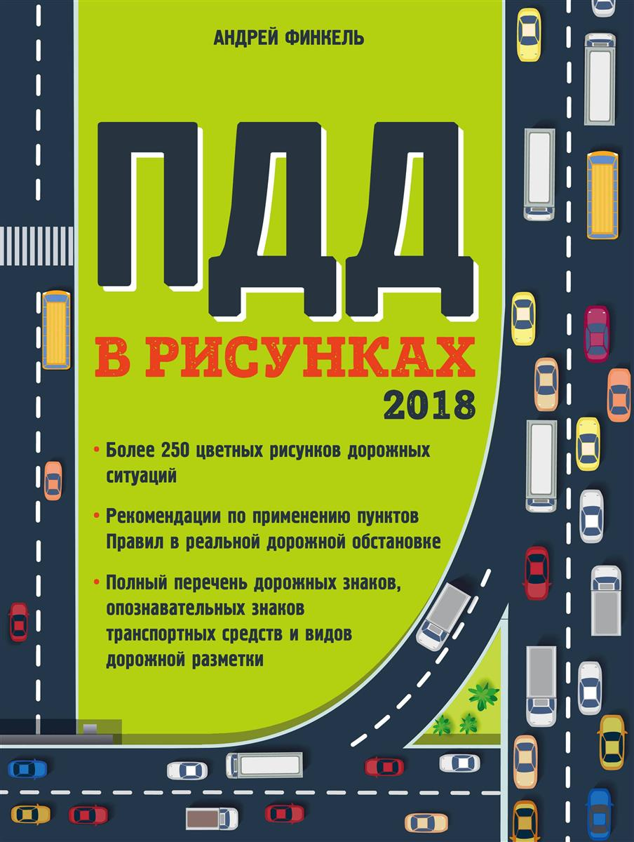 Финкель А. Правила дорожного движения в рисунках 2018