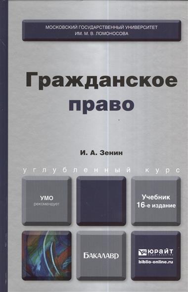 Гражданское право. Учебник для вузов. 16-е издание, переработанное и дополненное