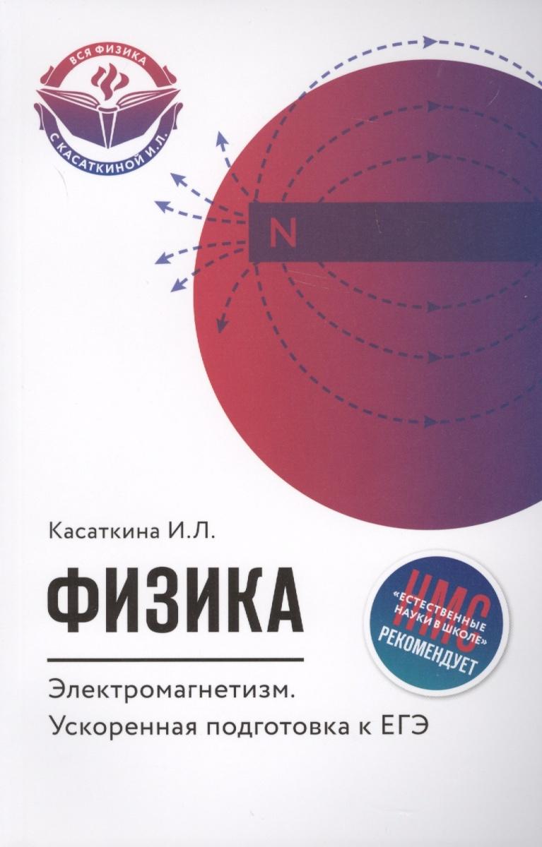 Касаткина И. Физика. Электромагнетизм. Ускоренная подготовка к ЕГЭ
