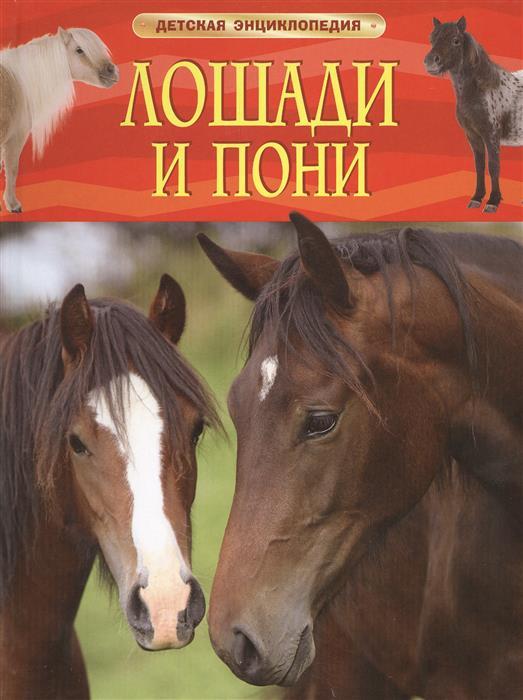Несмеянова М. (ред.) Лошади и пони
