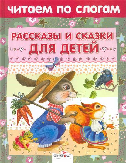 Позина Е. (сост). Рассказы и сказки для детей сост в е егошкин сказки алжира