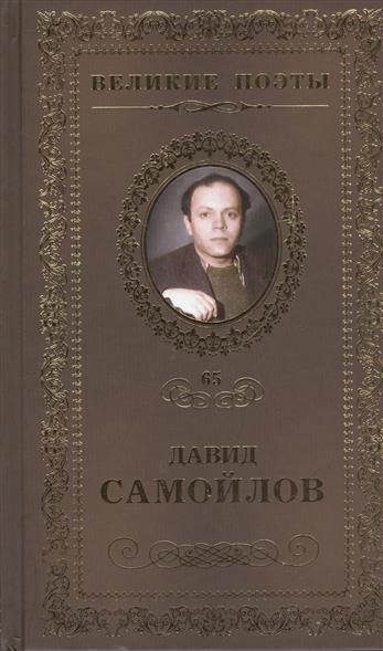 Великие поэты. Том 65. Давид Самойлов. Жизнь сплетает свой сюжет