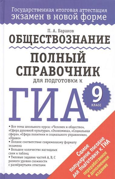 Обществознание. Полный справочник для подготовки к ГИА. 9 класс