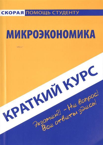 Краткий курс по микроэкономике