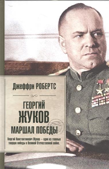 Джеффри Р. Георгий Жуков. Маршал Победы георгий жуков маршал победы