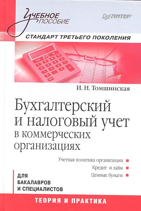 Томшинская И. Бухгалтерский и налоговый учет в коммерческих организациях. Для бакалавров и специалистов семенихина в ред расходы организации бух и налоговый учет