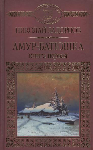 Амур-батюшка. Книга первая