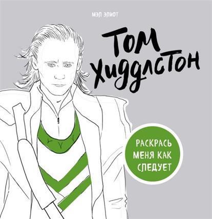 Том Хиддлстон. Раскрась меня как следует