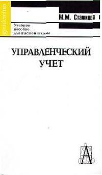Стажкова М. Управленческий учет Краткий курс краткий курс строительной механики
