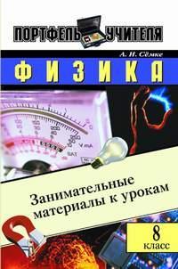 Физика Заним. материалы к урокам 8 кл