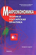 Макроэкономика Теория и рос. практика