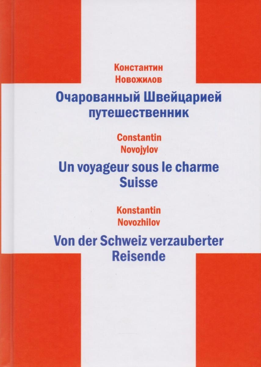 Очарованный Швейцарией путешественник на русском французском и немецком языках