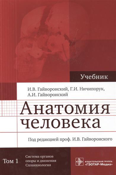 Анатомия человека. Учебник в двух томах. Том 1. Система органов опоры и движения. Спланхнология