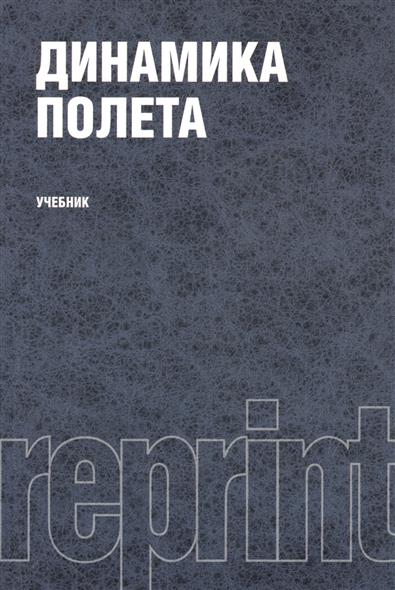 Динамика полета. Учебник. Второе издание, переработанное и дополненное. Репринтное издание