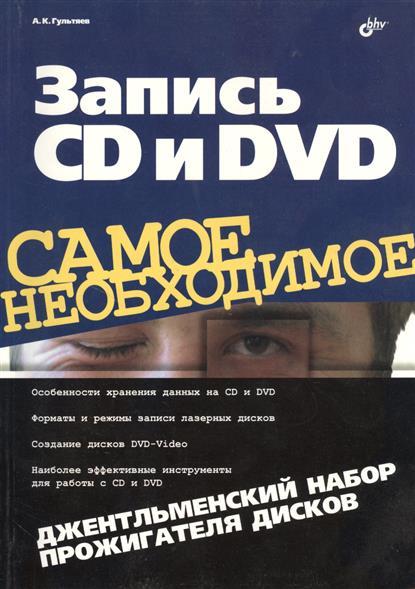 Запись CD и DVD Джентльменский набор прожигателя дисков