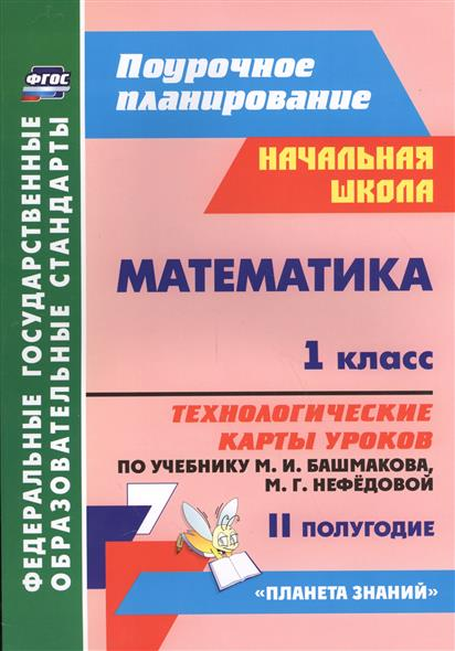 Математика. 1 класс. 2 полугодие. Технологические карты уроков (по учебнику М.И. Башмакова, М.Г. Нефедовой). (ФГОС)