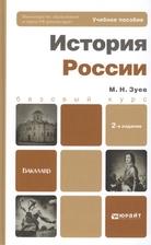 История России Учеб. пос.
