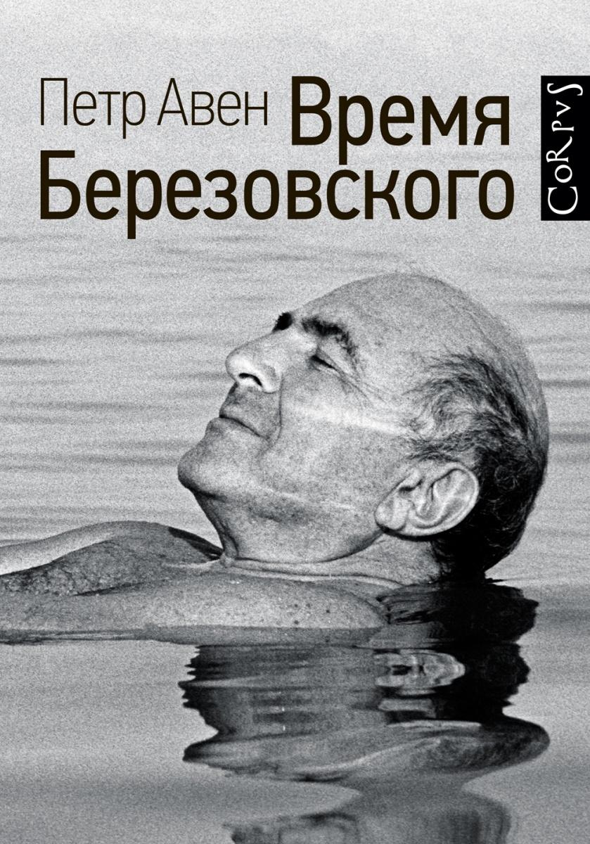 Авен П. Время Березовского