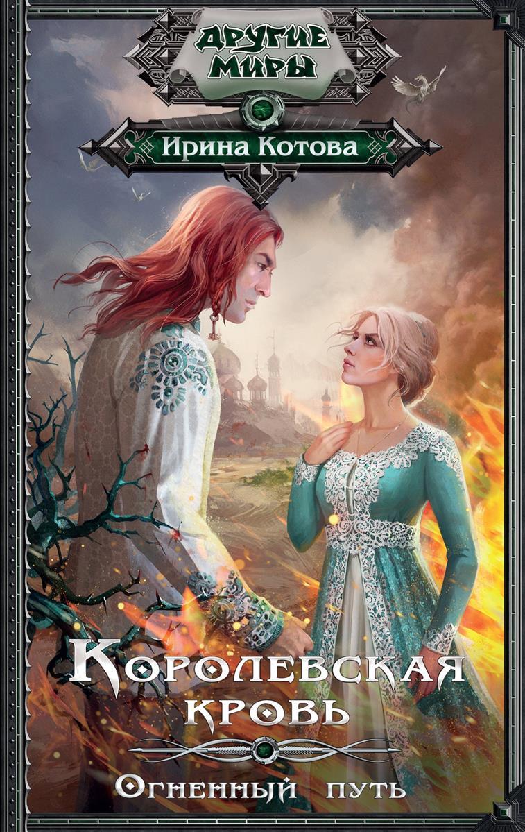 Котова И. Королевская кровь. Огненный путь