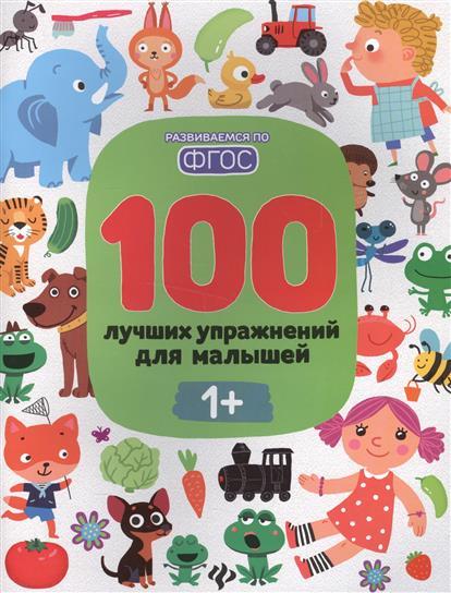 Терентьева И., Тимофеева С., Шевченко А. 100 лучших упражнений для малышей 1+ математика для малышей я считаю до 100