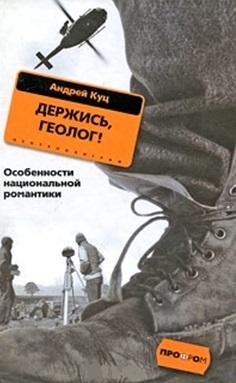 Куц А. Держись геолог