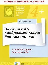 Комарова Т. Занятия по изобразительной деятельности в средней группе д/с комарова д пер семья дом