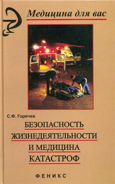 Безопасность жизнедеятельности и медицина катастроф