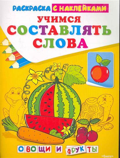 Учимся составлять слова Овощи и фрукты