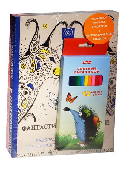 Фантастические создания + Фантастические кошки: Раскраски (комплект из 2-х книг в упаковке + коробка карандашей)
