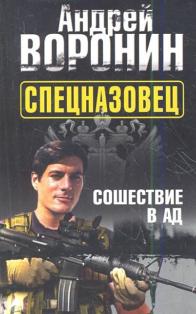 Спецназовец. Сошествие в ад