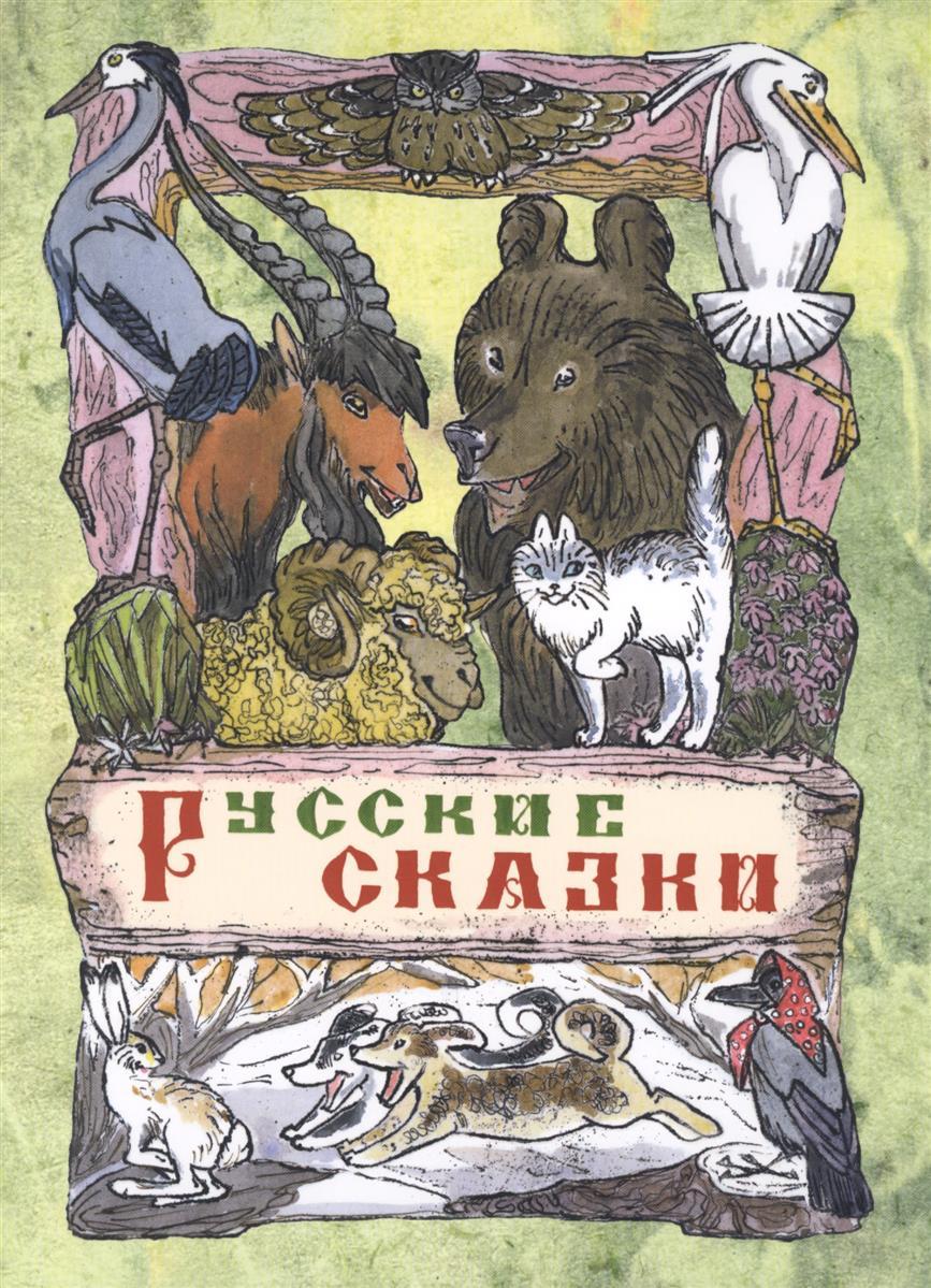Толстой А. (обраб.) Русские сказки толстой а н русские сказки