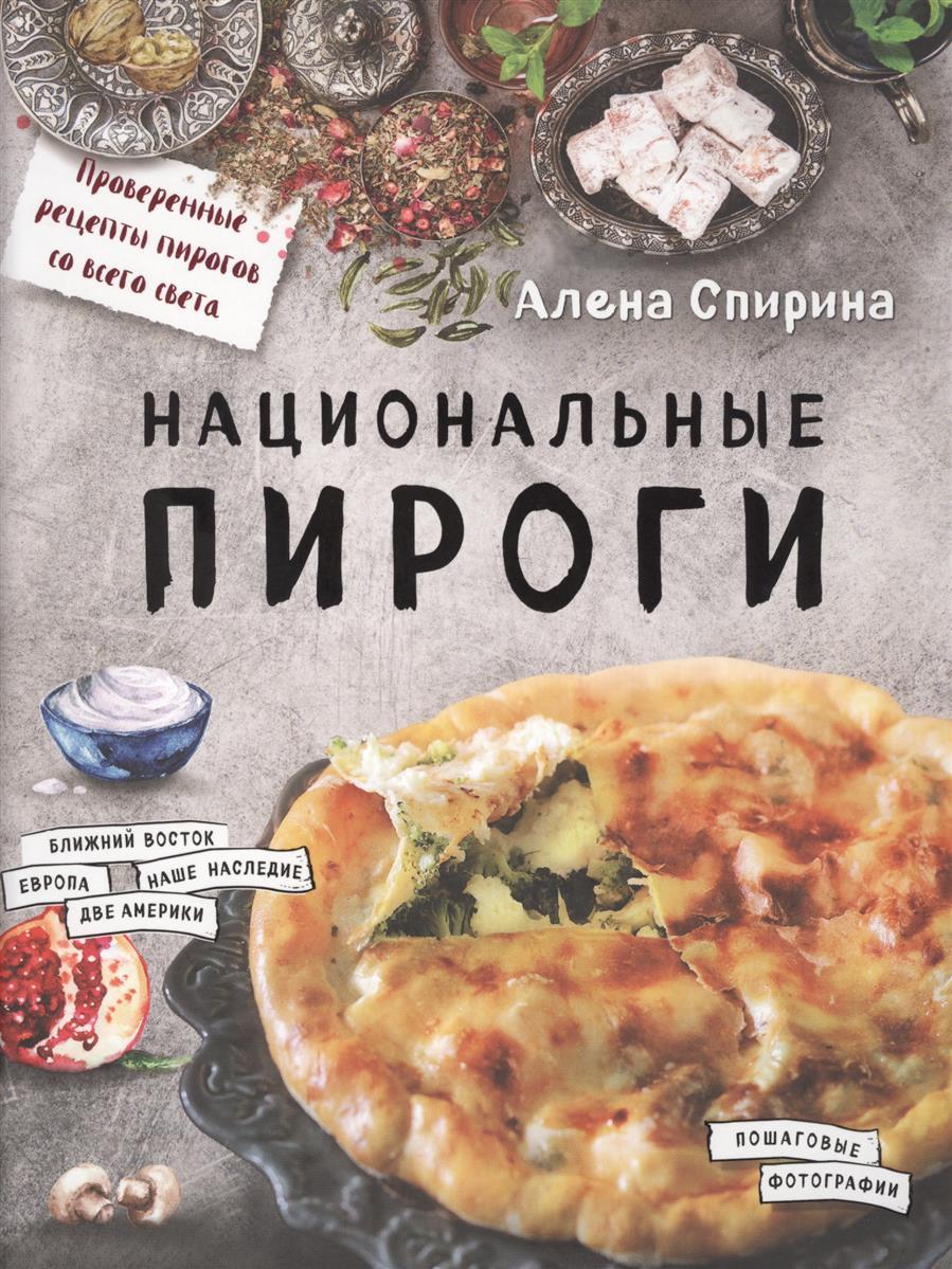 Спирина А. Национальные пироги ISBN: 9785699874194 цена