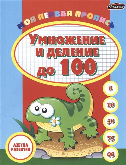 Моя первая пропись: умножение и деление до 100