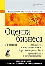 Есипов В., Маховикова Г. Оценка бизнеса кантор в е маховикова г а менеджмент