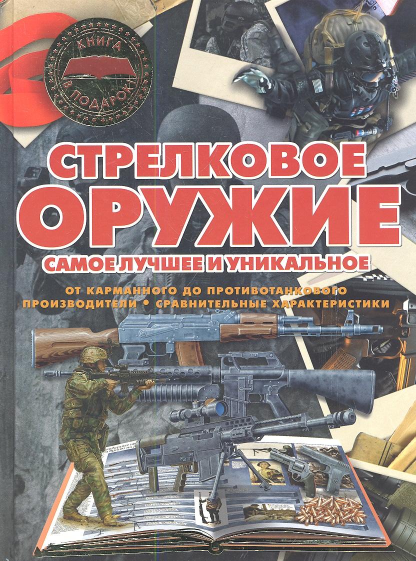 Стрелковое оружие. Самое лучшее и уникальное