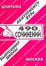 490 сочинений