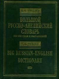 Мюллер В. Большой рус.-англ. словарь мюллер в мюллер