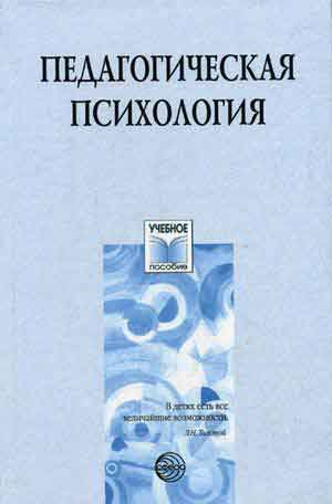 Кулагина И. (ред) Педагогическая психология Кулагина