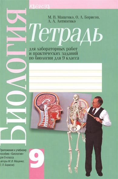 """Биология. 9 класс. Тетрадь для лабораторных и практических заданий по биологии. Приложение к учебному пособию """"Биология"""" для 9 класса. 7-е издание"""