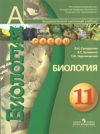 Биология. 11 класс. Учебник для общеобразовательных учреждений. Профильный уровень
