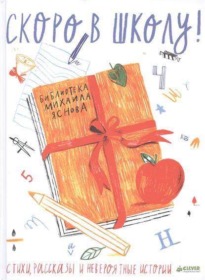 Яснов М. Скоро в школу! Стихи, рассказы и невероятные истории кристине нёстлингер новые рассказы про франца и школу