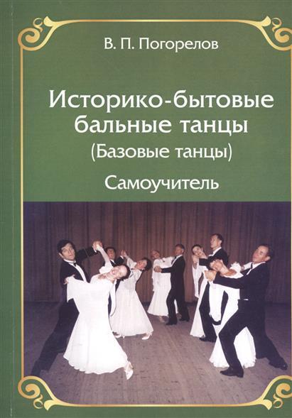 Историко-бытовые бальные танцы. (Базовые танцы). Самоучитель