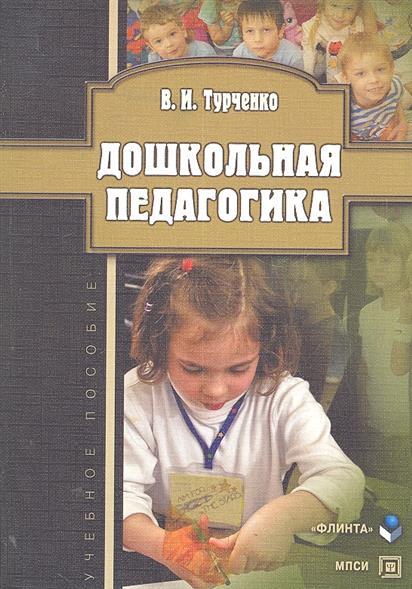 Турченко В. Дошкольная педагогика Учеб. пос.