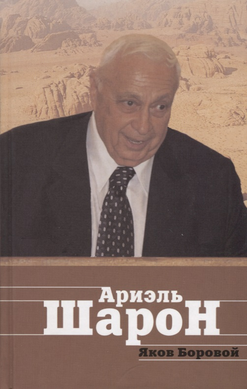 Ариэль Шарон