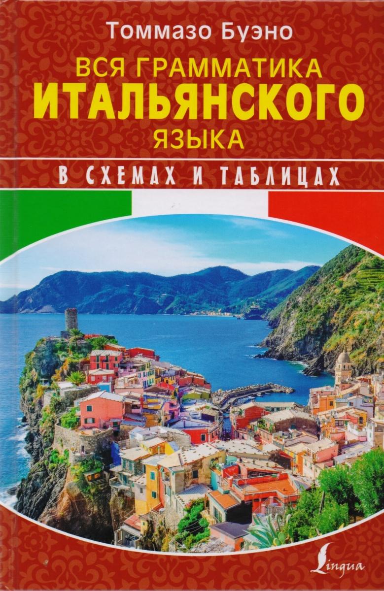 Буэно Т. Вся грамматика итальянского языка в схемах и таблицах